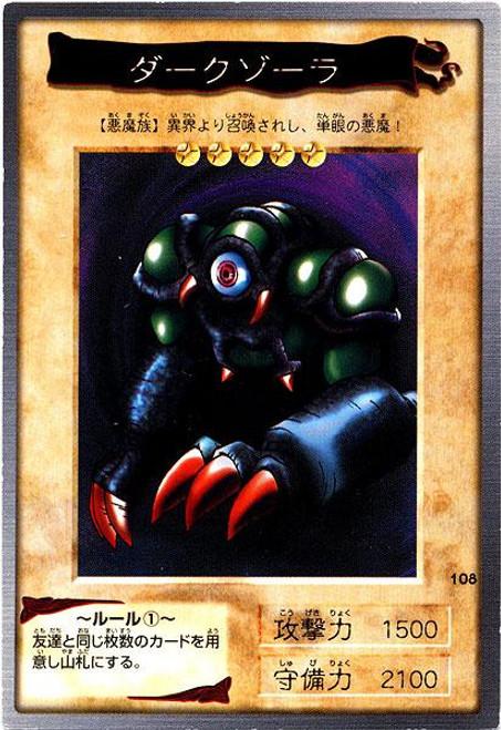 YuGiOh Original Series 2nd Generation Common Dark Zorla #108