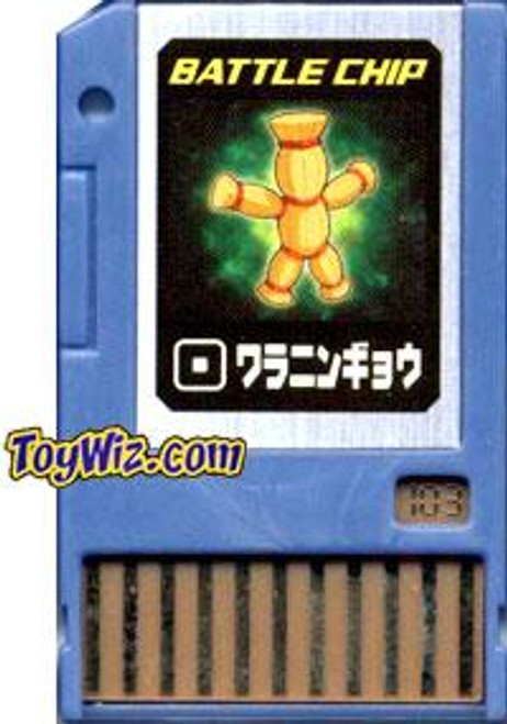 Capcom Mega Man Japanese PET Hay Doll Battle Chip #103