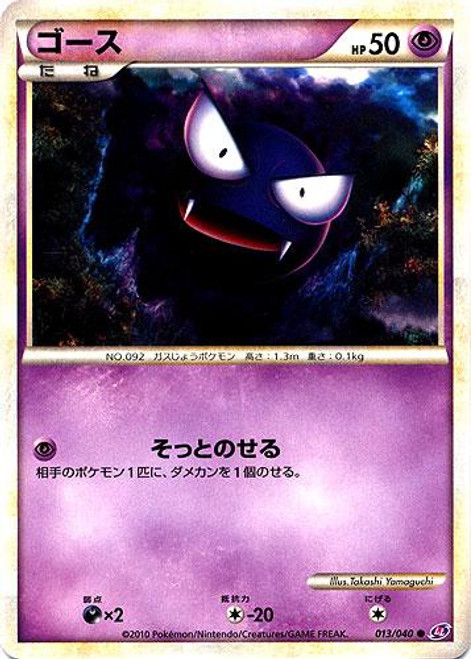 Pokemon Lost Link Common Gastly #13 [Japanese]