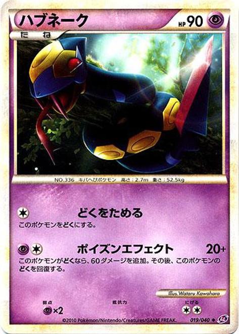 Pokemon Lost Link Uncommon Seviper #19 [Japanese]