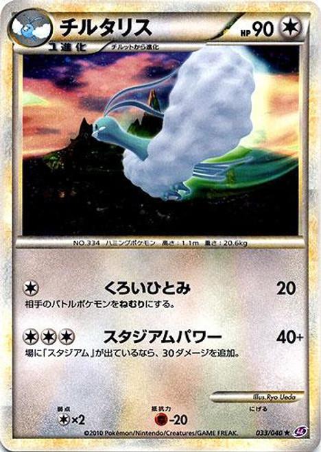 Pokemon Lost Link Rare Holo Altaria #33 [Japanese]