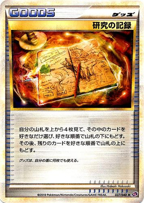 Pokemon Lost Link Uncommon Research Documents #37 [Japanese]