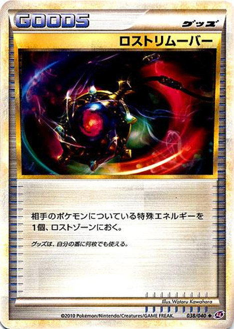 Pokemon Lost Link Uncommon Lost Remover #38 [Japanese]