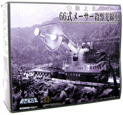 Godzilla Type 66 Maser Cannon Diecast Model SGM-22