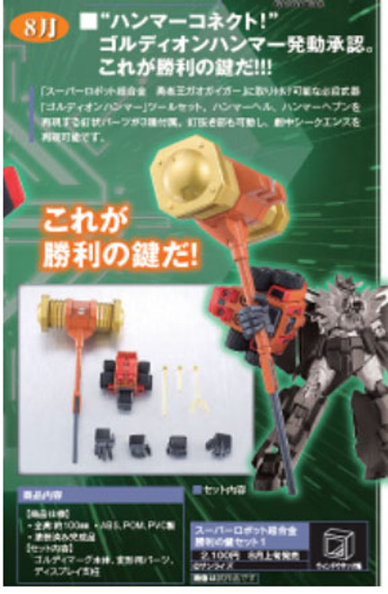 The King of Braves GaoGaiGar Super Robot Chogokin The Key Of Victory 6-Inch Accessory Set [Set 1]
