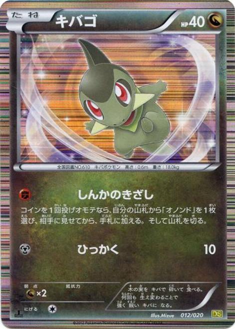 Pokemon Dragon Selection Rare Holo Axew #12 [Japanese]