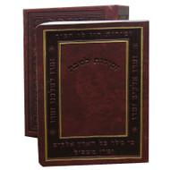 Suede Leather Zmiros Holder - Maroon (137310M)