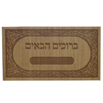 Kaftor V'Perach Wooden Door Plaque (K362W)