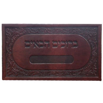 Kaftor V'Perach Two-Tone Brown Door Plaque