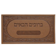 Kaftor V'Perach Brown Door Plaque