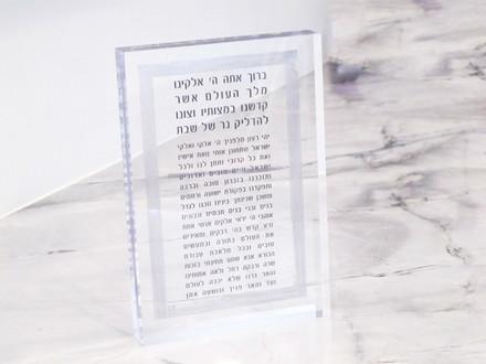 Clear Prints Hadlakat Neirot - Silver (00HR-SLV)