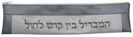 Vinyl Havdalah Set - Silver (GMG-HSV-6)