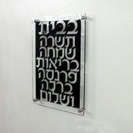 Waterdale Lucite Bold Birchat Habayit Plaque - Black
