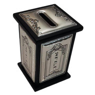 Hazorfim Wood & Silver Square Shaped Charity Box