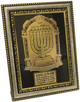 Home Blessing Gold Art Frame - Menorah Design