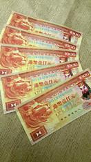 Hell Bank Notes $1000 Denomination