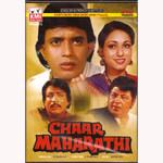 Chaar Maharathi