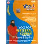 YOG FOR  VERTEBRAL COLUMN(SPINAL CORD)