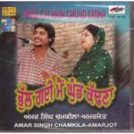 Amar Singh Chamkila- Amarjot-Bhul Gai Main Ghund Kadna