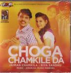 Choga Chamkile Da CD 2014