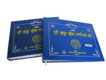 2 Volume Hardcover Guru Granth Sahib Ji Sanchi Set