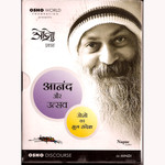 Aanand Aur Utsav Osho Ka Mool Sandesh - 2 CD Set (Hindi)