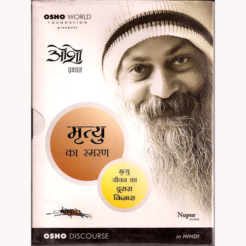 Welcome to Osho World Audio Discourses