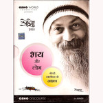 Osho - Bhay Aur Lobh Bheetri Khalipan Ke Lakshan 2 CD Set (Hindi)