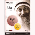 Osho - Dhan Aur Vasna Jeevan Ki Do Dishayein 2 CD Set (Hindi)