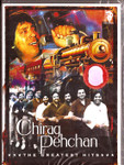 Chirag Pehchan-The Greatest Hits-3 CD SET / Made In uk