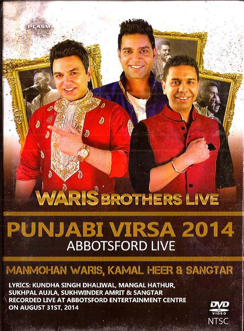 Punjabi Virsa 2014 / Manmohan Waris-KamalHeer-Sangtar / DVD 2014