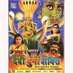 Devi Durga Shakti
