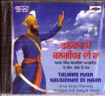 Amar Singh Chamkila & Amarjot -Talwar Main Kalgidhar Di Haan/ CD 1999/ Original