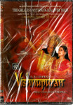 Vishnupuran / 23 DVD SET /The Greateat Mythological Ever Told