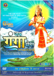 Jai Ganga Maiya / 10DVD SET /The Greatest Mythological Spectacle Ganga / The Living Goddess