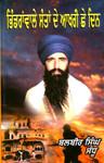 BhindranwaleSantan De Aakhri 6 Din-Sant Jarnail Singh Khalsa Bhindran Wale