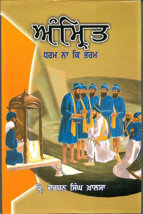 Amrit-Dharam Na Ki Bharam