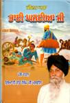 Bhai Ghanaiya Ji-Jeevan Katha
