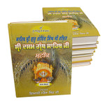 Sri Guru Granth Sahib Ji - 7 Volume Hardcover Punjabi Language