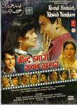 Neend Hamari Khwab Tumhare / DVD T.S