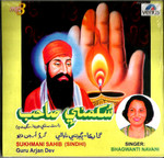 Sukhmani Sahib (Sindhi) / Guru Arjan Dev / MP 3