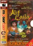 Ramanand Sagar / Alif Laila / Aladdin . Sindbad . Alibaba