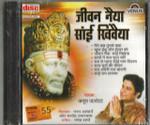 Jeevan Naiya Sai Khivaiya (Hindi Sai Bhajan)
