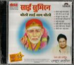 Anup Jalota / Sai Sumiran /   Bolo Sai Naam Bolo