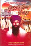 Bhindranwale Di Charat / Sant Jarnail Singh Bhindrawala