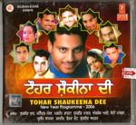 Tohar Shaukeena Dee