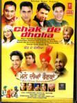 Chak De Dholia / Male Diyaan Raunkaan