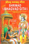 Shrimad Bhagvad Gita-Sanskrit,Roman,Hindi-English Meaning With  Mahattamaa Page 435