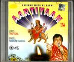 Aartiyaan (Vaishno Mata Ki Sabhi) Narendra Chanchal
