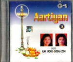 Alka Yagnik & Shobha Joshi Aartiyan